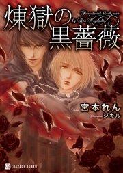 煉獄の黒薔薇