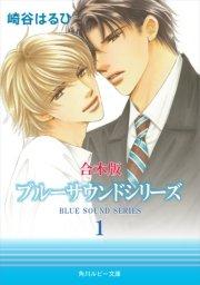 【合本版】ブルーサウンドシリーズ