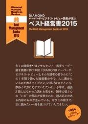 DIAMOND ハーバード・ビジネス・レビュー読者が選ぶ ベスト経営書2015【無料小冊子】