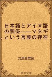 マタギという言葉の存在について――(最新刊) |無料試し読みなら漫画 ...