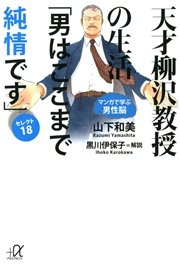天才柳沢教授の生活 マンガで学ぶ男性脳 「男はここまで純情です」セレクト18