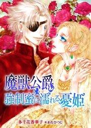 魔獣公爵~強制蜜に濡れる憂姫~
