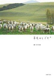 羊毛のしごと+