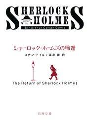 シャーロック・ホームズの帰還