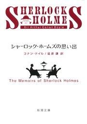 シャーロック・ホームズの思い出