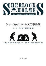 シャーロック・ホームズの事件簿