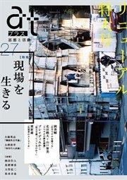 atプラス 27号 (リニューアル特大号)