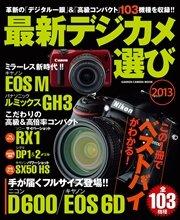最新デジカメ選び2013