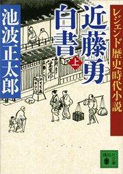 レジェンド歴史時代小説 近藤勇白書