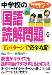 中学校の国語読解問題を15パターンで完全攻略最新刊