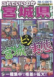 日本の特別地域 特別編集71 これでいいのか 宮城県