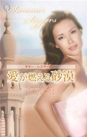 サマー・シズラー2011 愛が燃える砂漠