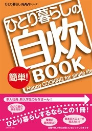 ひとり暮らしの簡単!自炊BOOK