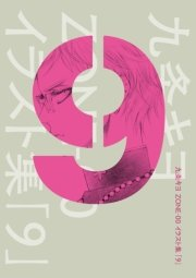 九条キヨ ZONE-00 イラスト集 「9」