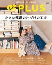 OZmagazinePLUS(オズマガジンプラス)