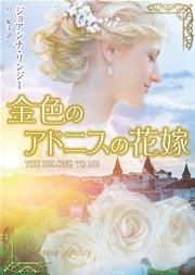 金色のアドニスの花嫁