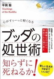 ブッダの処世術 - 心がすぅーっと軽くなる -(最新刊) |無料試し読み ...