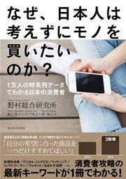 なぜ、日本人は考えずにモノを買いたいのか? ―1万人の時系列データでわかる日本の消費者