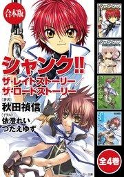 【合本版】シャンク!! 全4巻