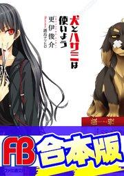 【合本版】犬とハサミは使いよう