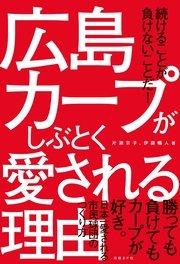 広島カープがしぶとく愛される理由