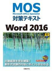 MOS対策テキスト Word 2016