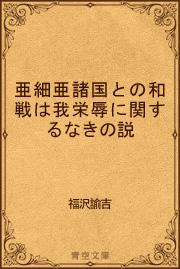 亜細亜諸国との和戦は我栄辱に関するなきの説(最新刊) |無料試し ...