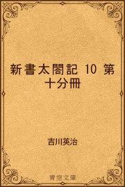 新書太閤記10 第十分冊