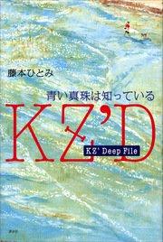KZ' Deep File