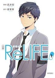 小説 ReLIFE