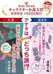 第2回角川文庫キャラクター小説...