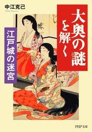 江戸城の迷宮 「大奥の謎」を解く