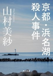 京都・浜名湖殺人事件