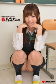 lovepop ayanonana LOVEPOP R18 公式ブログ3.0