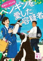 ペンギンを愛した容疑者 警視庁いきもの係