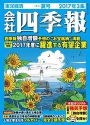 会社四季報2017年3集夏号