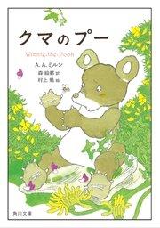 「クマのプー」シリーズ