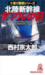 北陸新幹線ダブルの日