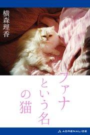 ファナという名の猫