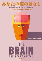 あなたの脳のはなし 神経科学者が解き明かす意識の謎