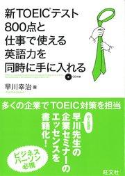 新TOEICテスト800点と仕事で使える英語を同時に手に入れる