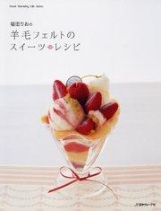 福田りおの羊毛フェルトのスイーツレシピ