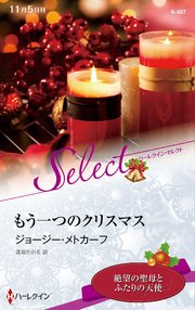 もう一つのクリスマス【ハーレクイン・セレクト版】