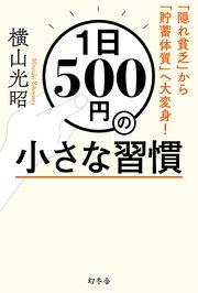 1日500円の小さな習慣 「隠れ貧乏」から「貯蓄体質」へ大変身!