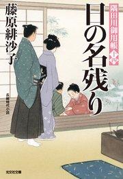 日の名残り~隅田川御用帳(十四...