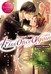 kiss once again