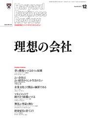 DIAMONDハーバード・ビジネス・レビュー2013