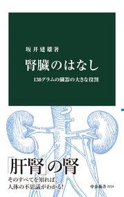 腎臓のはなし 130グラムの臓器の大きな役割