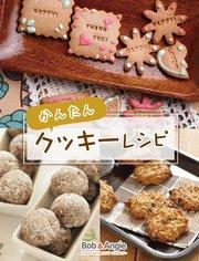 かんたんクッキーレシピ