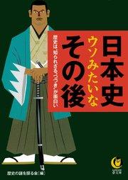 """日本史 ウソみたいなその後 歴史は、知られざる""""つづき""""が面白い"""